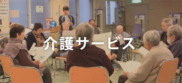 増田病院 介護サービス