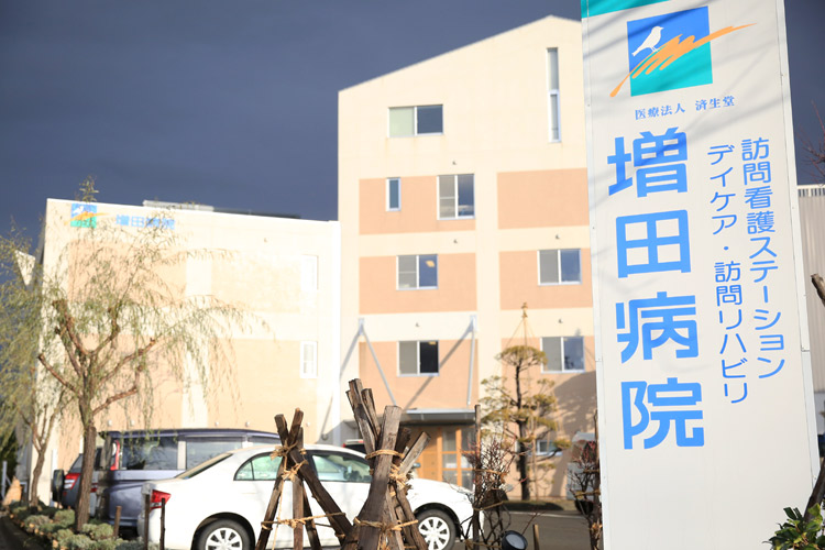 増田病院 外観