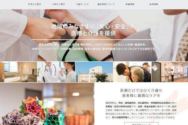 増田病院ホームページ
