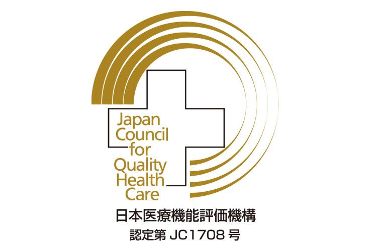 財団法人日本医療機能評価機構の認定ロゴ